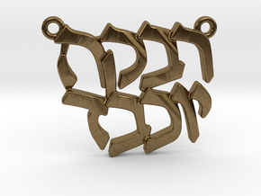 "Hebrew Name Pendant - ""Rivka Yocheved"" in Natural Bronze"