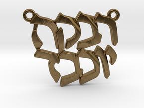 """Hebrew Name Pendant - """"Rivka Yocheved"""" in Natural Bronze"""
