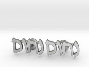 "Hebrew Name Cufflinks - ""Nachum"" in Natural Silver"