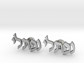 "Hebrew Name Cufflinks - ""Naftali"" in Polished Silver"