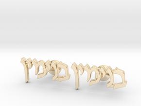 Hebrew Name Cufflinks - Binyamin in 14K Yellow Gold