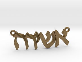 "Hebrew Name Pendant - ""Ashira"" in Natural Bronze"