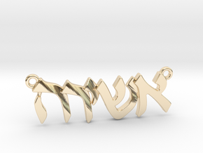 "Hebrew Name Pendant - ""Ashira"" in 14K Yellow Gold"