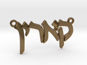 "Hebrew Name Pendant - ""Carine"" in Natural Bronze"
