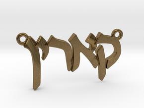 "Hebrew Name Pendant - ""Carine"" in Natural Bronze"