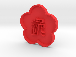 Moy Yat Plum Design in Red Processed Versatile Plastic