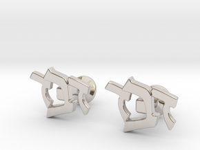 "Hebrew Monogram Cufflinks - ""Daled Daled Bais"" in Rhodium Plated Brass"