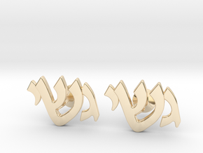 "Hebrew Monogram Cufflinks - ""Gimmel Yud Shin"" in 14k Gold Plated Brass"