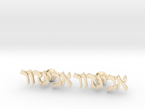 "Hebrew Name Cufflinks - ""Avigdor"" in 14k Gold Plated Brass"