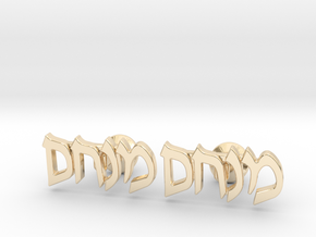"Hebrew Name Cufflinks - ""Menachem"" in 14k Gold Plated Brass"