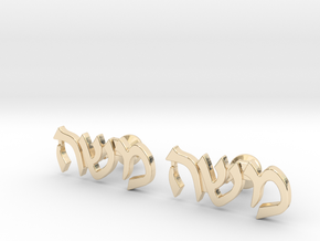 Hebrew Name Cufflinks - Moshe in 14k Gold Plated Brass