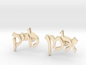 "Hebrew Name Cufflinks - ""Zalman Levik"" in 14k Gold Plated Brass"