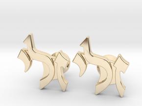 "Hebrew Name Cufflinks - ""Zali"" in 14k Gold Plated Brass"