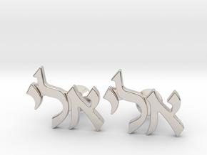 """Hebrew Name Cufflinks - """"Eli"""" in Rhodium Plated Brass"""
