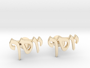 "Hebrew Name Cufflinks - ""Yosef"" in 14k Gold Plated Brass"
