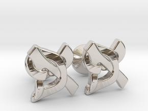 "Hebrew Monogram Cufflinks - ""Aleph Pay"" Small in Rhodium Plated Brass"