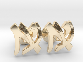 "Hebrew Monogram Cufflinks - ""Ayin Aleph"" in 14K Yellow Gold"