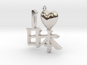 I (Heart) Japan Pendant in Platinum