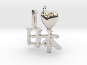 I (Heart) Japan Pendant in Rhodium Plated Brass