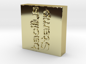 Bacteria Stamp in 18k Gold Plated Brass