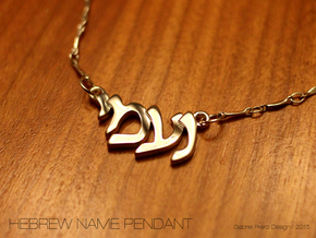 "Hebrew Name Pendant - ""Naomi"" in Polished Silver"
