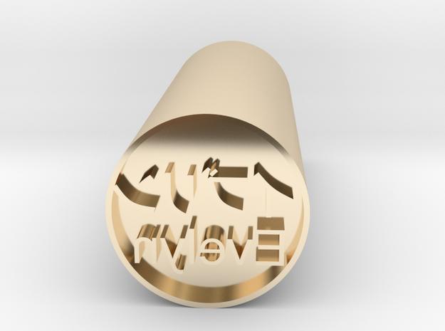 Evelyn Japanese hanko forward version in 14K Yellow Gold
