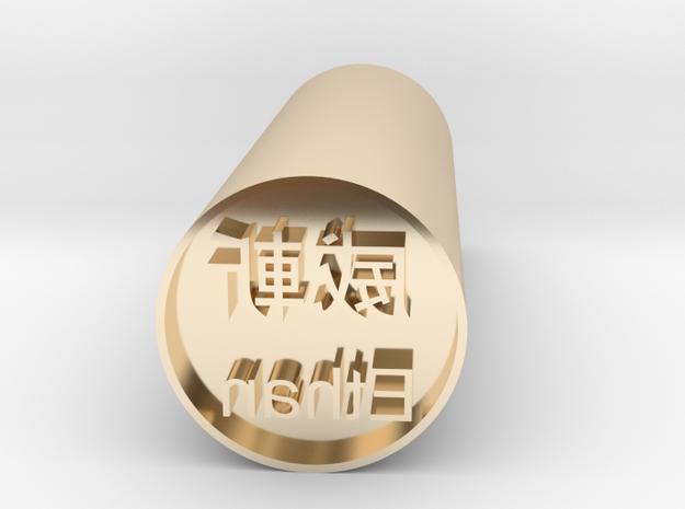 Ethan Japanese hanko forward version in 14K Yellow Gold
