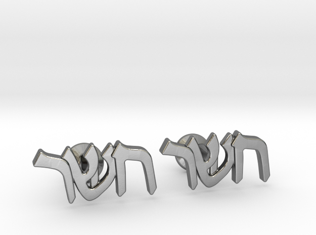 "Hebrew Monogram Cufflinks - ""Ches Shin Reish"" in Polished Silver"