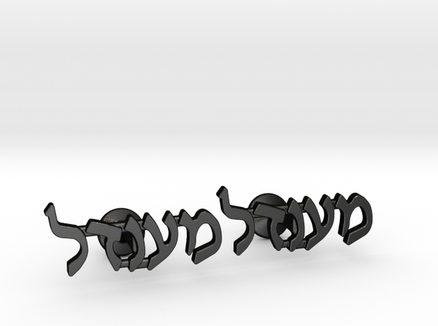 "Hebrew Name Cufflinks - ""Mendel"" in Matte Black Steel"