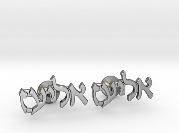 "Hebrew Name Cufflinks - ""Eliaz"" in Polished Silver"