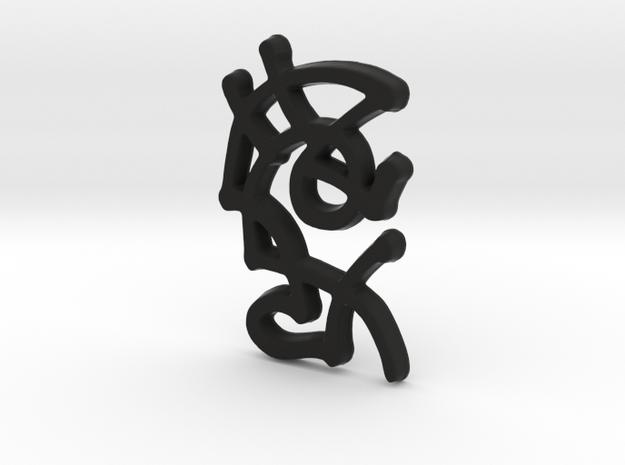 Creator Rune Pendant in Black Strong & Flexible