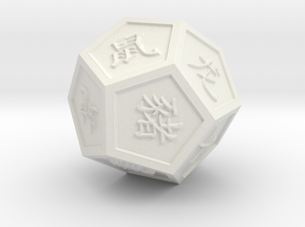 Chinese Word Zodiac Dodec in White Natural Versatile Plastic: Small