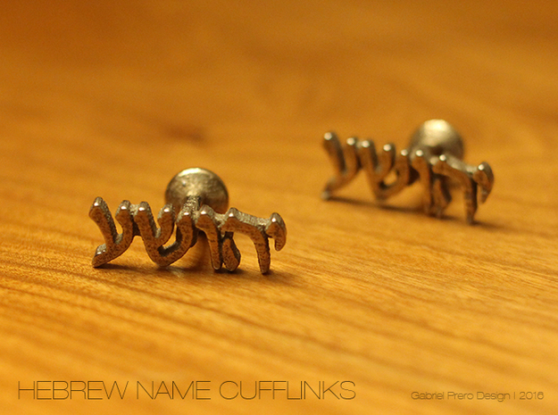 "Hebrew Name Cufflinks - ""Yehoshua"" in Stainless Steel"