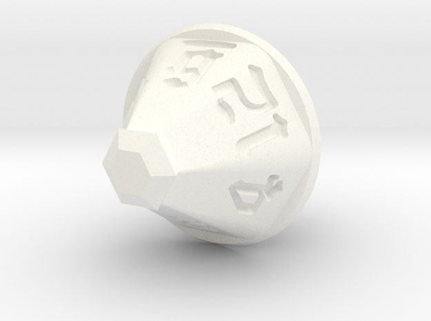 Jewel 12 Sided Die in White Processed Versatile Plastic