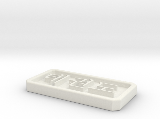 TKD Keychain Embossed Solid in White Natural Versatile Plastic
