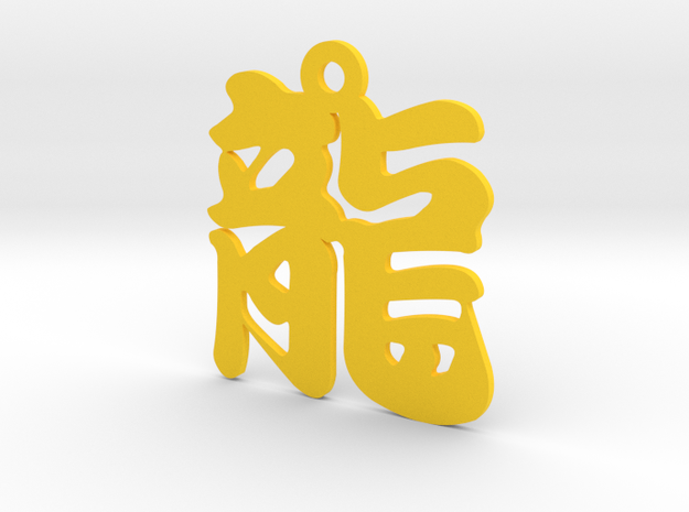 Dragon Character Ornament in Yellow Processed Versatile Plastic