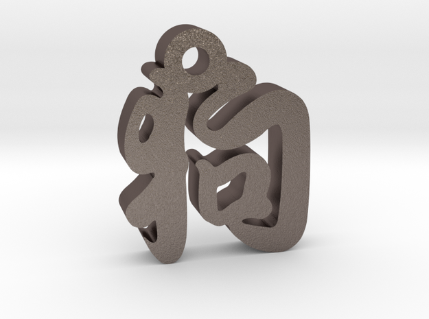 Dog Character Charm in Polished Bronzed Silver Steel