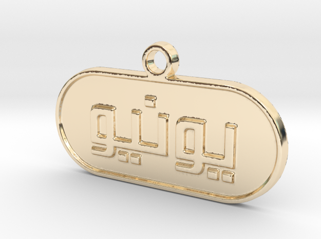 June in Arabic in 14k Gold Plated Brass