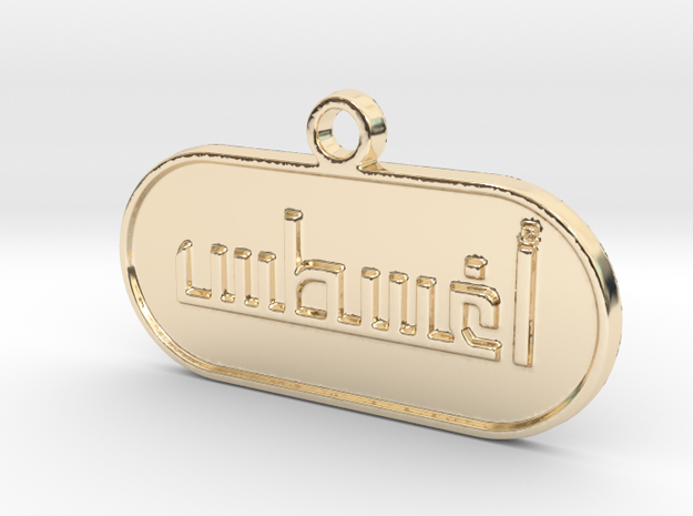August in Arabic in 14k Gold Plated Brass