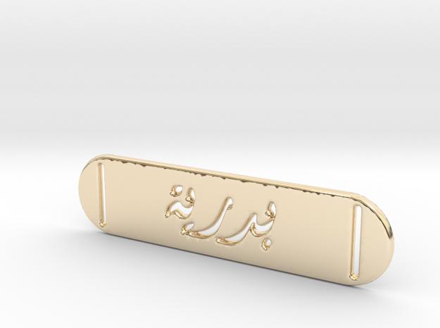 Badria (name)  in Arabic in 14k Gold Plated Brass