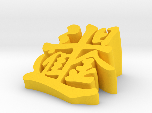 BE RICH in Yellow Processed Versatile Plastic
