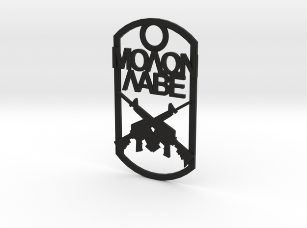 Molon Labe dog tag with crossed rifles in Black Natural Versatile Plastic