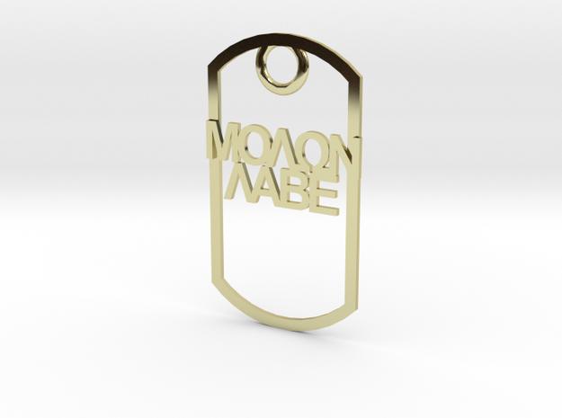Molon Labe dog tag 3d printed