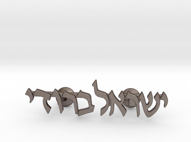 "Hebrew Name Cufflinks - ""Yisroel Brody"" in Polished Bronzed-Silver Steel"