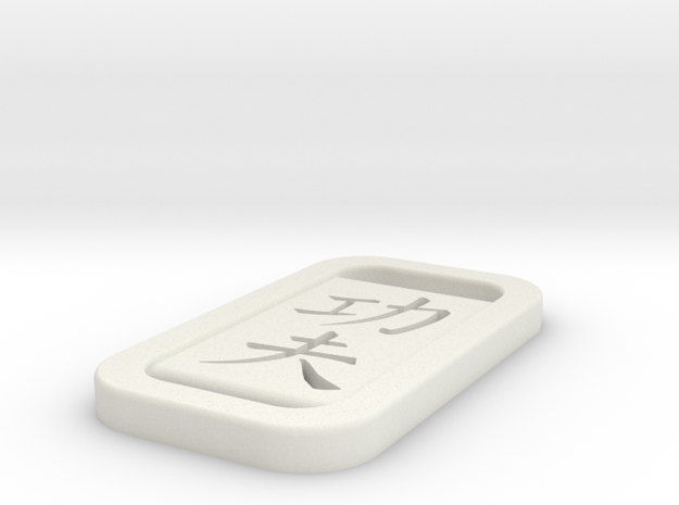 Simple Kung Fu Dog Tag in White Natural Versatile Plastic