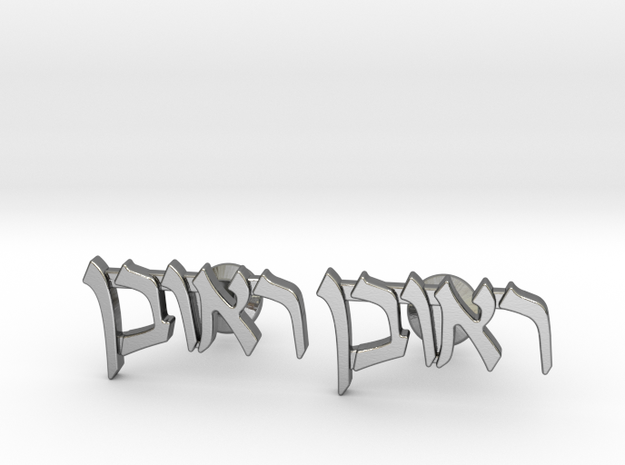 "Hebrew Name Cufflinks - ""Reuven"" in Polished Silver"