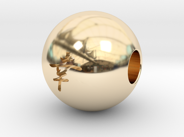 16mm Sachi(Happiness) Sphere in 14K Yellow Gold
