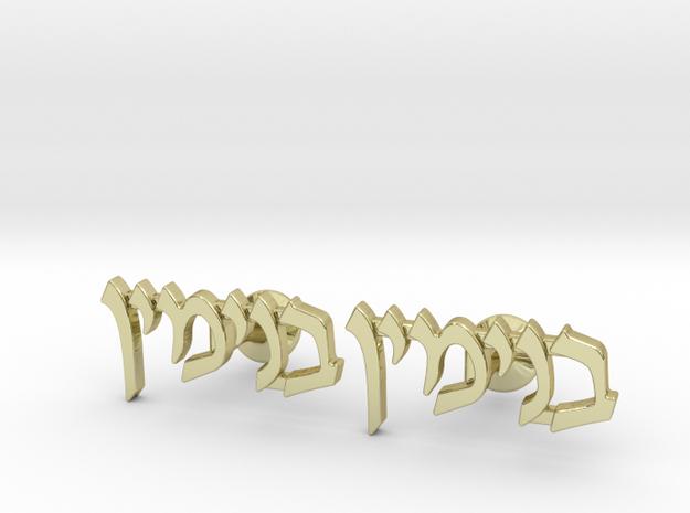 Hebrew Name Cufflinks - Binyamin in 18K Gold Plated