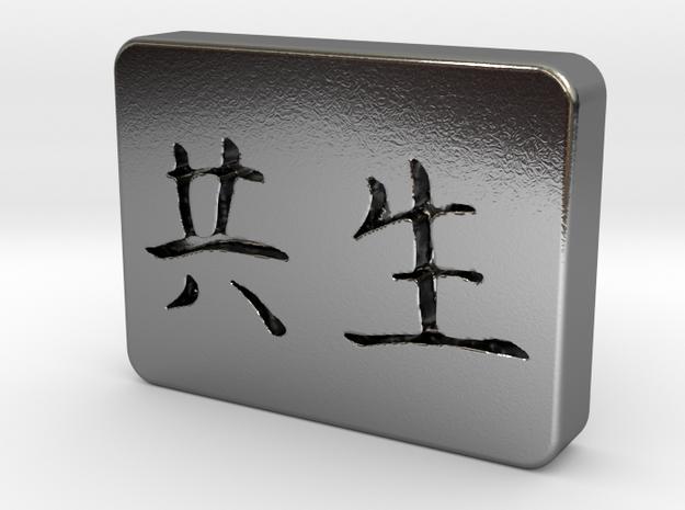 Kyosei Cufflink in Polished Silver