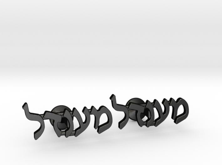 "Hebrew Name Cufflinks - ""Mendel"" 3d printed"